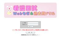 看護師国試(ナルチャンネル)