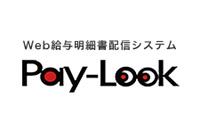 Web給与明細書配信システム Pay-Look